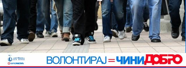 Čini DOBRO - Noge 1 / Foto: Marko Ristić