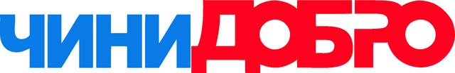 Logo Čini DOBRO - design: Zoran Mujbegović, title: Rastko Šejić