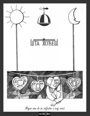 """Plakat kola """"Šta hoćeš"""" u izdavačkoj kući Aurora - crtež: Kosta Milovanović; copy: Rastko Šejić; prelom: Mališa Vučković"""