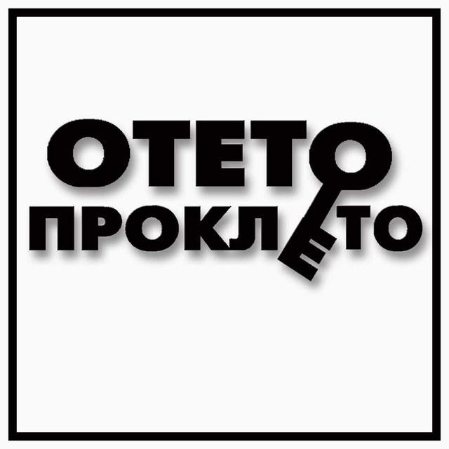 Logo Oteto prokleto