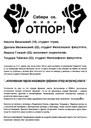 Proglas o hapšenju članova Otpora!