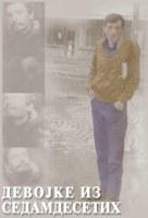 """Poster """"Devojke iz 1970ih"""""""