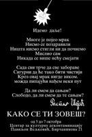 """Najavni letak pesma za konačno izvođenje akcije """"Kako se ti zoveš?"""" u zatvorenom prostoru Paviljona Veljković."""