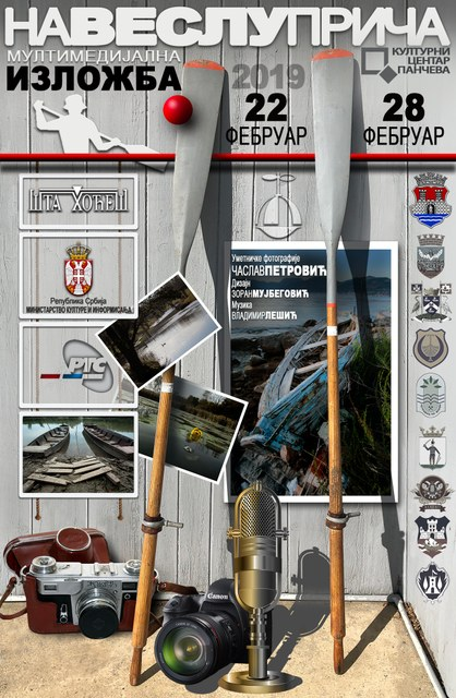 Izložba Na veslu priča PA - poster