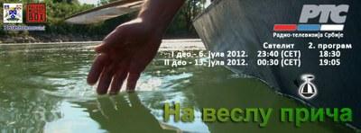 Na veslu priča 2, RTS, jul 2012.