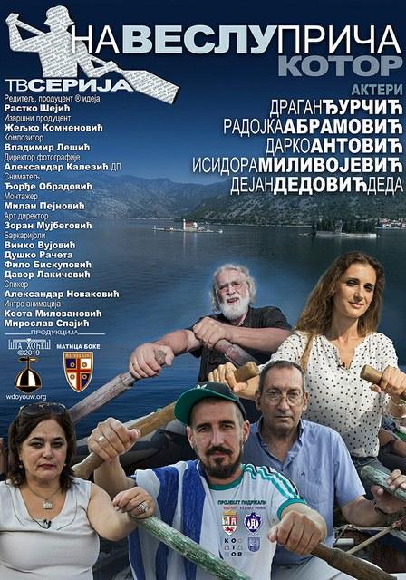 Na veslu priča KOTOR Poster designed by Zoran Mujbegovic