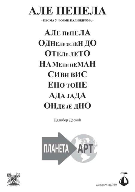"""""""Ale pepela"""" Dalibora Drekića"""