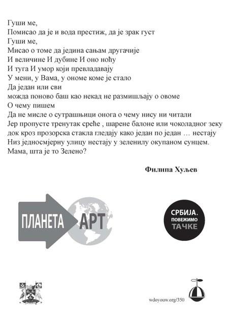 Pesma Filipe Huljev
